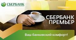 депозитная программа сбербанк премьер