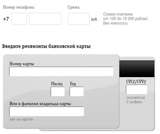 пополнение на сайте оператора сотовой связи
