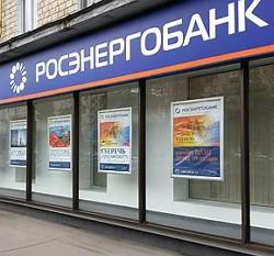 открыть депозит в Росэнергобанке