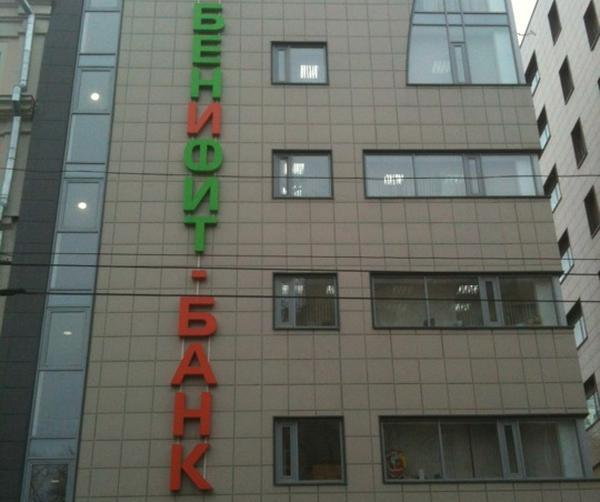 Бенифит банк отзыв лицензии