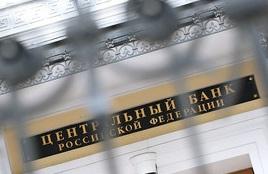 Ключевая ставка Центробанка РФ