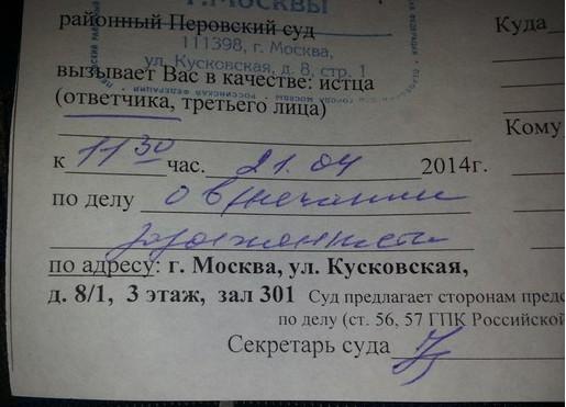 перенесли суд по делу Татьяны Масловой