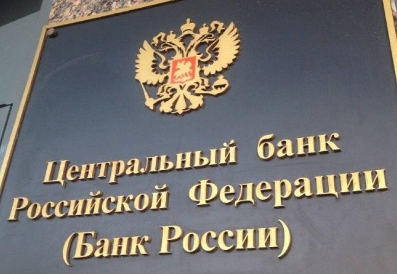 Отзыв лицензии Банк России