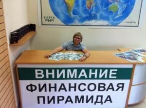 В Оренбурге организована новая финансовая пирамида