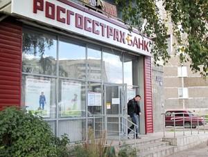 Росгосстрах Банк отзывы