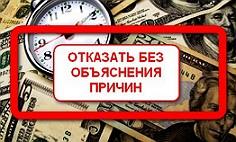 отказ в кредите