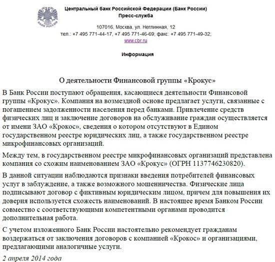 Заявление В Банк О Смерти Заемщика Образец Скачать - фото 5