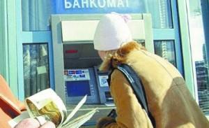 объединенная сеть банкоматов УБРиР
