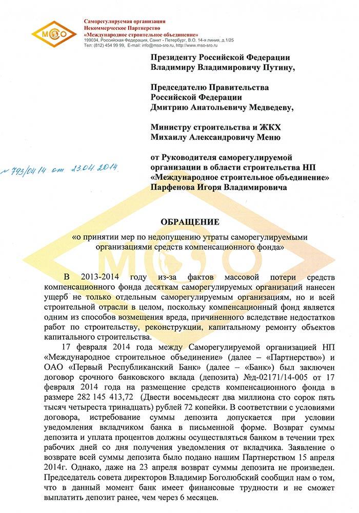 открытое письмо директора НП СРО