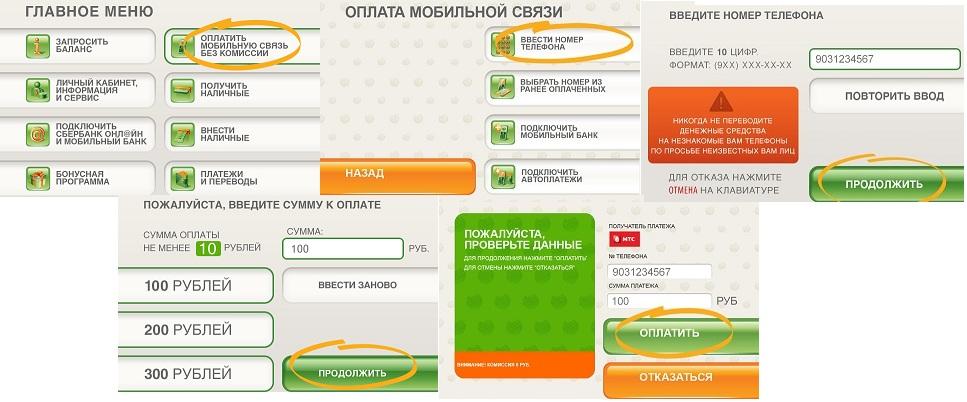 пополнение через интернет банк