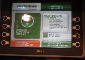 меню банкомата