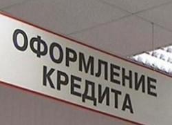 оформить кредит в Крыму