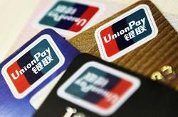 платежная карта UnionPay