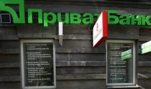 временная администрация в российском ПриватБанке