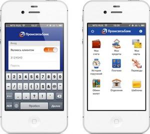PSB Mobile от Промсвязьбанка