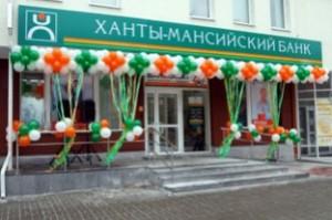 акция от Ханты-Мансийского банка