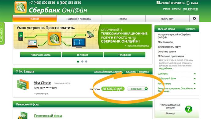 личный кабинет интернет банкинга