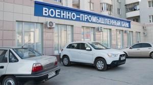 Военно-Промышленный Банк в Крыму
