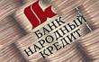 санация банка Народный кредит