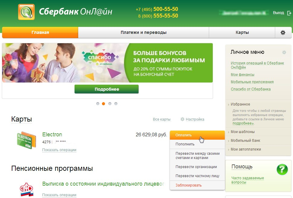 услуги интернет банка Сбербанк Онлайн