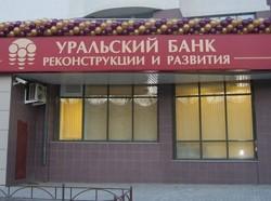 открыть вклад в УБРиР