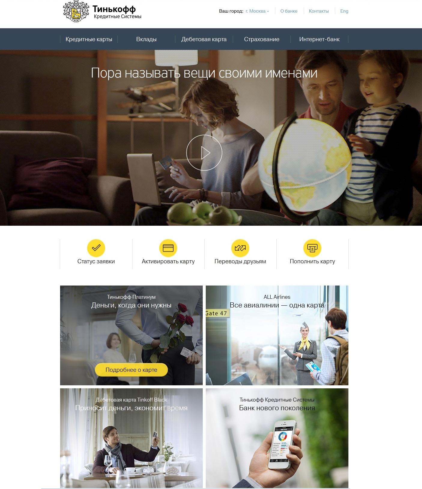 новый сайт банка Тинькофф Кредитные Системы