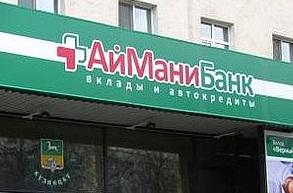 АйМаниБанк автокредит