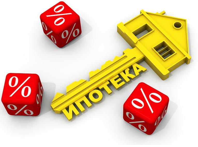 Государственная ипотека ставки