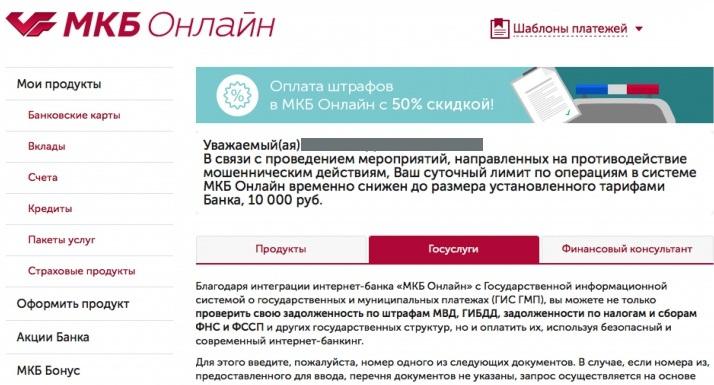 МКБ Онлайн ограничения