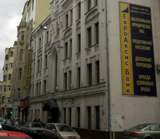 ЕвроАксис банк отозвали лицензию