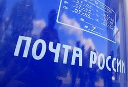 почта россии покупает банк