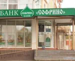 в банке Софрино вклады выдают по предварительной записи