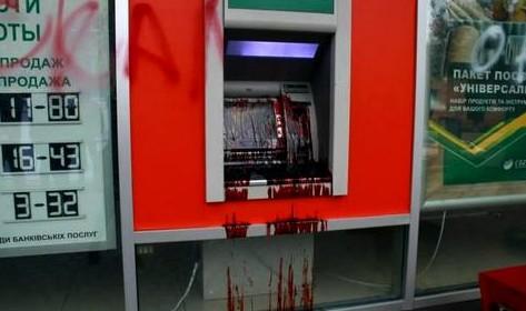 облитый краской банкомат российского банка