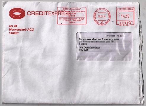 конверт с письмом от кредитэкспресс