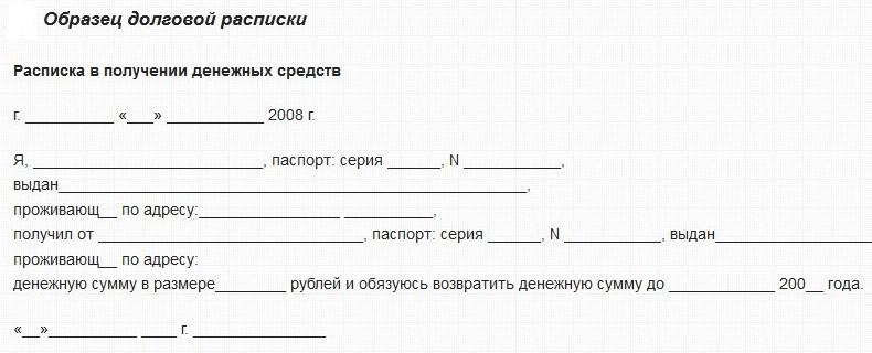 расписка о возврате товара образец - фото 11