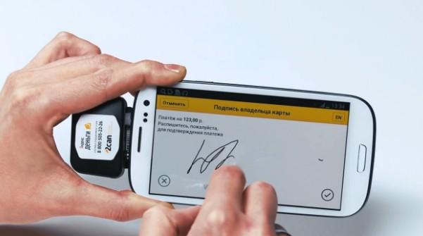 подпись в терминале Яндекс.Деньги