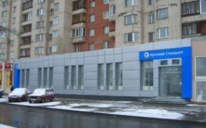 ограбление отделения банка Русский Стандарт