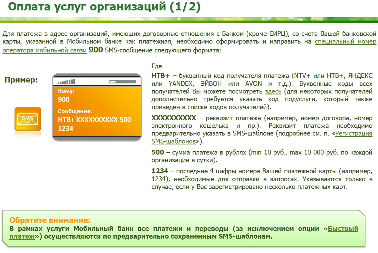 оплата услуг с помощью мобильного банка от Сбербанка