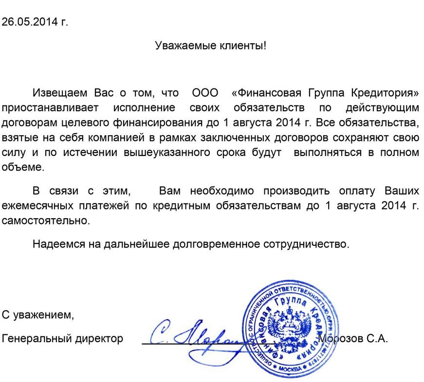 письмо генерального директора кредитории
