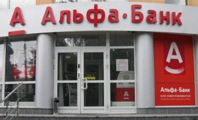 Альфа банк вклады