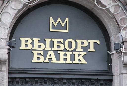 Выборг Банк Проблемы