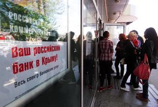 Послабление от ЦБ для Крыма