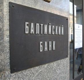 банк балтийский санация