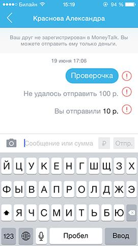 Перевод MoneyTalk