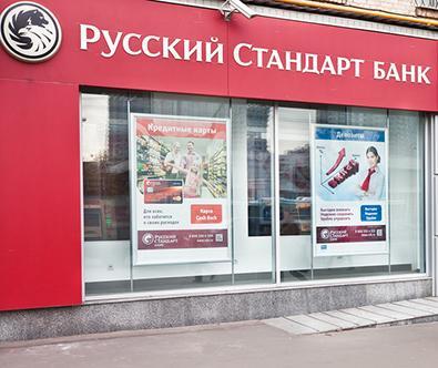 Докапитализация банка Русский стандарт