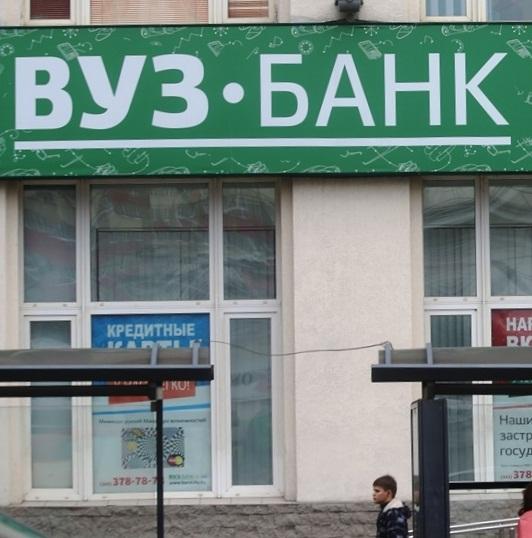 Возврат денег ВУЗ банк