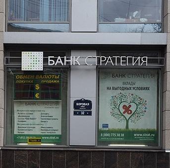 Банк Стратегия отозвали лицензию