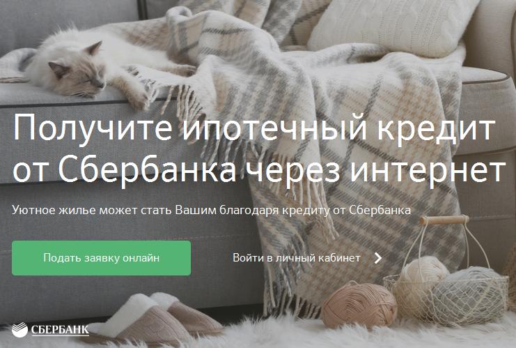Ипотека онлайн Сбербанк
