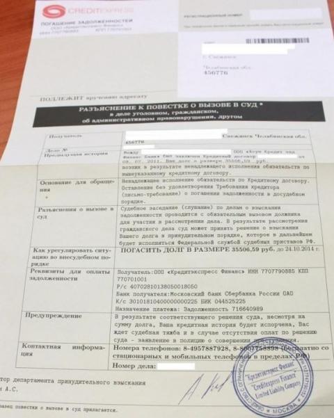 повестка в суд должнику по кредитам