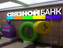 закрытие отделений Связного банка